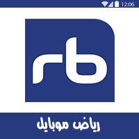 تحميل تطبيق بنك الرياض للاندرويد تنزيل برنامج Riyad Bank الجديد