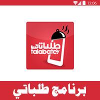 برنامج طلباتي العراق Talabatey لتوصيل طلبات المطاعم اون لاين للاندرويد