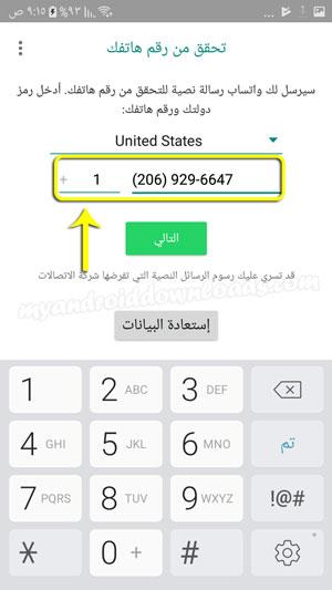 إدخال الرقم الامريكي الى واتس اب بعد الحصول عليه من تطبيق Talkatone