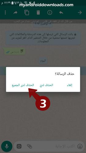 طريقة حذف رسائل الواتس اب قبل وبعد ارسالها