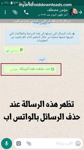 رسالة حذف الرسائل من الواتس اب