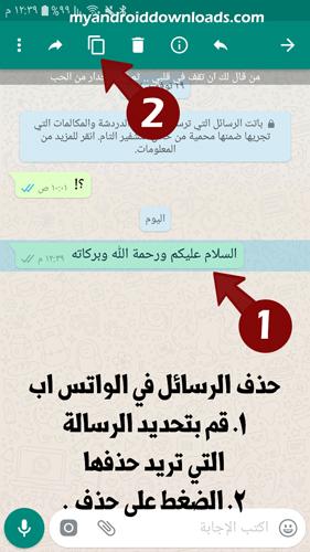 حذف الرسائل في الواتس اب من الطرفين