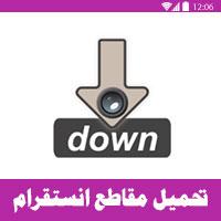 تحميل برنامج مُنزل انستقرام Down للاندرويد حفظ فيديوهات وصور انستقرام مجاناً