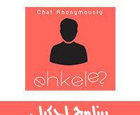 برنامج احكيلي Ehkele، تحدث مع اصدقائك دون الكشف عن هويتك عبر موقع احكيلي