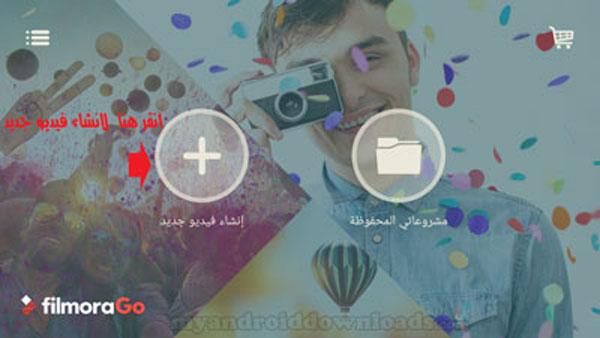 كيفية البدء بعمل مونتاج للصور في برنامج فيلمورا عربي