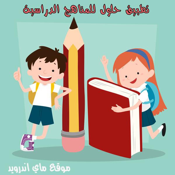 تحميل برنامج حلول المناهج الدراسية  للاندرويد حلول المنهاج السعودي