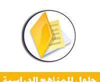 تحميل برنامج حلول المناهج الدراسية للاندرويد حلول المنهاج السعودي بين يديك مجاناً