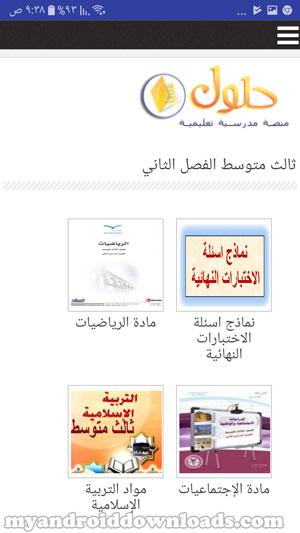 تقسيم الوحدات الدراسية والنماذج بشكل مرتب يساعد في الفهم في برنامج حلول الكتب