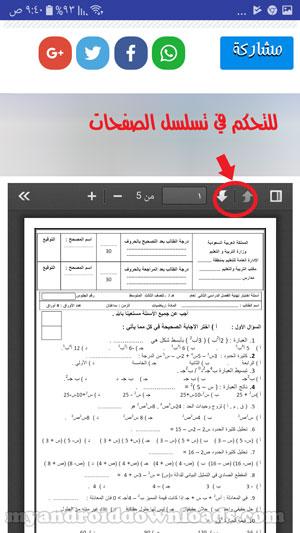 نماذج امتحانات لجميع المواد الدراسية بعد تحميل برنامج حلول المناهج