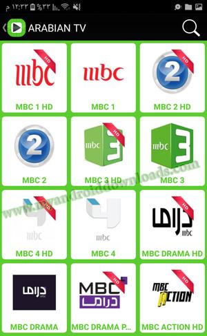 طريقة عرض القنوات العربية بعد تحميل برنامج Swift Stream للاندرويد