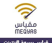 تحميل برنامج مقياس سرعة الانترنت Meqyas قياس سرعة النت في السعودية