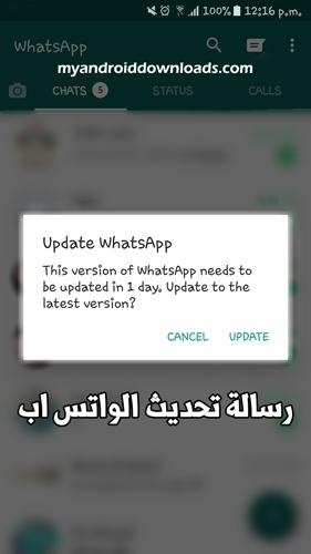 رسالة تحديث اصدار الواتس اب