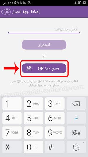 مسح رمز QR Code بعد تحميل الفايبر الاصدار القديم