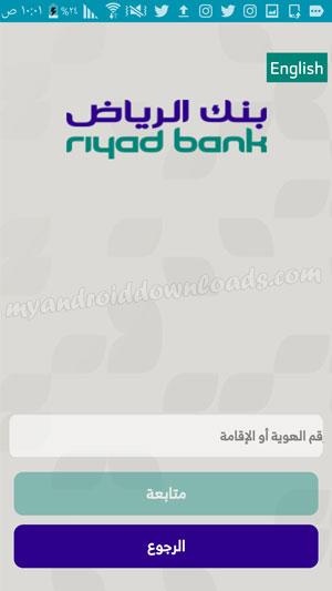 إدخال رقم الهوية داخل تطبيق بنك الرياض الجديد