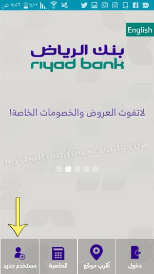 طريقة التسجيل في تطبيق بنك الرياض اون لاين
