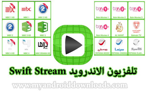تحميل برنامج Swift Stream للاندرويد لتشغيل القنوات العالمية و العربية -سوفت ستريم تي في