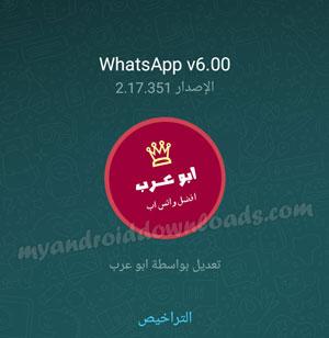 احصل على اصدار 6.00 الجديد بعد تحميل واتس اب الذهبي احدث اصدار Whatsapp+ Gold