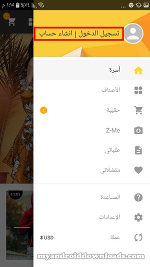 التسجيل في زافول العربية_ تحميل برنامج زافول للتسوق