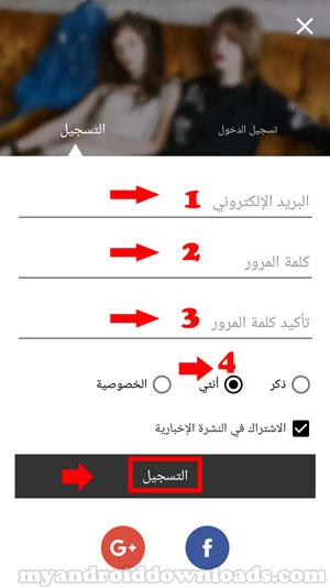 اكتمال التسجيل في موقع زافول للملابس _ موقع زافول بالعربي