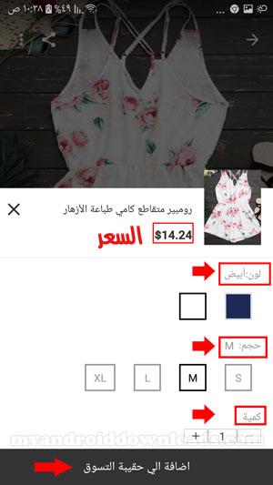 الشراء في زافول بالعربي _ تحميل برنامج زافول للتسوق