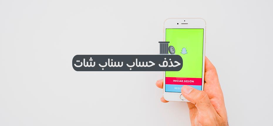 طريقة حذف حساب سناب شات Delete Snapchat Account والغاء الايميل من سناب شات