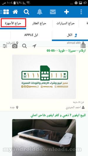 حراج الاجهزة لبيع كافة الادوات والاجهزة الجديدة والمستعملة في برنامج حراج السعودية