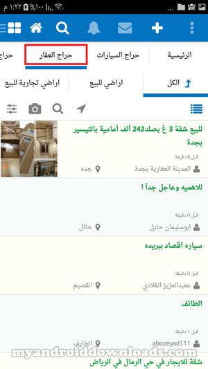 حراج العقار لبيع وشراء المباني السكنية بعد تنزيل برنامج الحراج