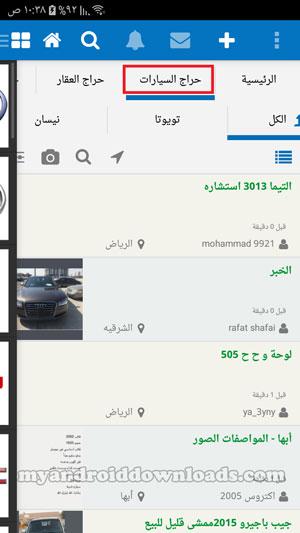 حراج السيارات لبيع وشراء كافة انواع السيارات _تحميل برنامج حراج السعودية