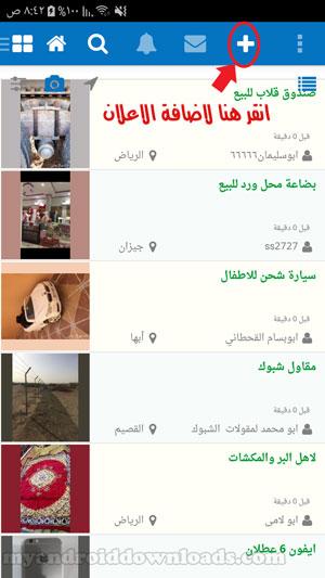 كيفية الاعلان عن سلعة معينة - تحميل برامج حراج السعودية