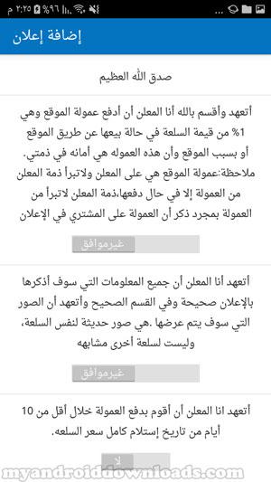 الموافقة على شروط الاعلان عن سلعة معينة - تنزيل برنامج حراج السعودية للجوال