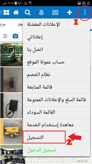التسجيل في حراج  - تحميل برنامج حراج السعودية