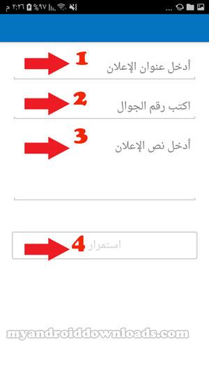 ادخال بيانات الاعلان عن السلعة - تحميل برنامج حراج السعودية