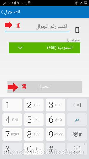 ادخال رقم الجوال لاكمال التسجيل في برنامج حراج السعودية