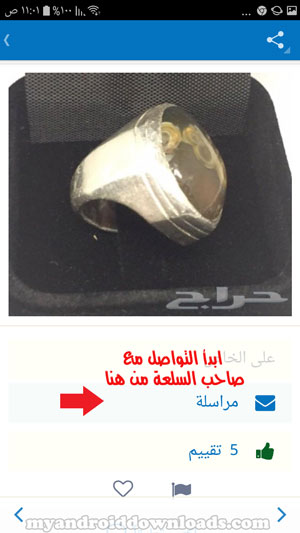 كيفية شراء سلعة على سوق حراج - تحميل برامج حراج السعودية