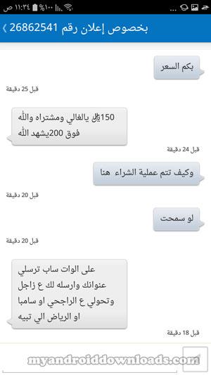 اثناء التواصل مع صاحب السلعة في حراج  - تحميل برنامج حراج السعودية للجوال