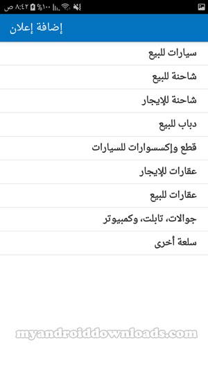 تحديد نوع السلعة المراد الاعلان عنها - تحميل برنامج حراج السعودية