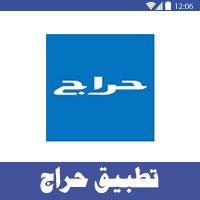 تحميل برنامج حراج السعودية سوق Haraj لبيع وتأجير كافة السلع الجديدة والمستعملة بالصور