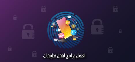 افضل برامج لقفل تطبيقات الاندرويد لمزيدا من السرية والخصوصية على كافة برامج التواصل الاجتماعي