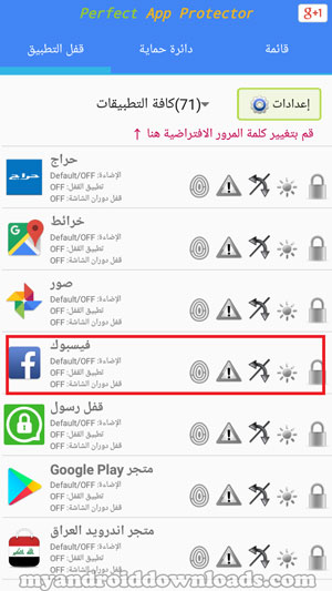 Perfect App Lock _افضل برامج قفل التطبيقات