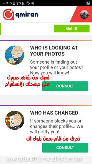 اختيار ماذا تريد ان تعرف عن تصفح حسابك الانستقرام من خلال برنامج qmiran - اعرف مين زار بروفايلك الانستقرام