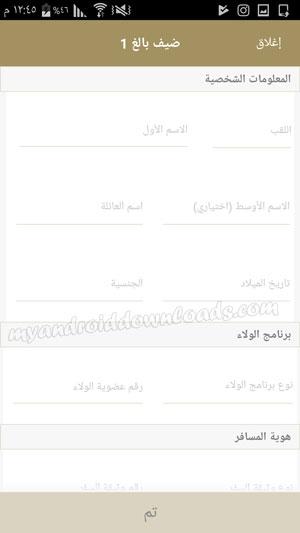 إدخال المعلومات الشخصية للمسافرين بعد تنزيل تطبيق الخطوط السعودية الخليجية