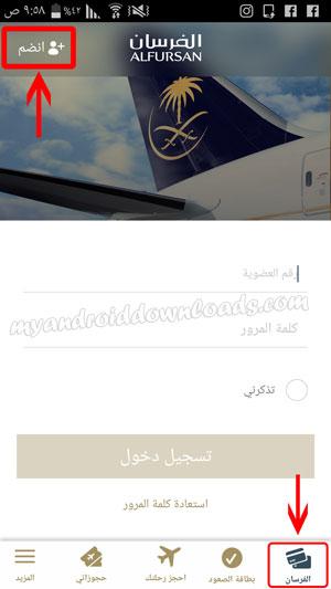 طريقة التسجيل أو الإنضمام إلى برنامج الفرسان عبر تطبيق الخطوط الجوية العربية السعودية