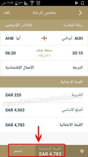 عرض ملخص الرحلة مرفقاً بالسعر عبر تطبيق الخطوط السعودية للحجز