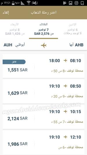 عرض للرحلات المتوفرة بعد تنزيل برنامج الخطوط السعودية للاندرويد