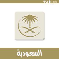 تحميل تطبيق الخطوط السعودية للاندرويد