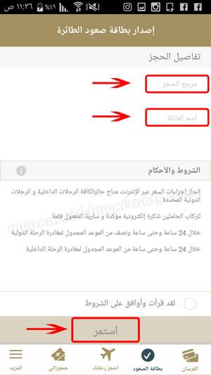 طريقة اصدار التذكرة الالكترونية الخطوط السعودية