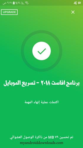 افاست الاتصال الامن و المنظف الشامل للموبايل عربي 2018