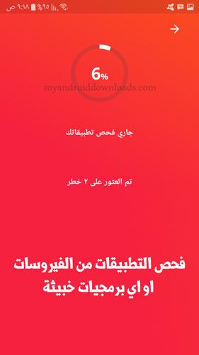 تحميل برنامج مكافح الفيروسات افاست عربي مجانا
