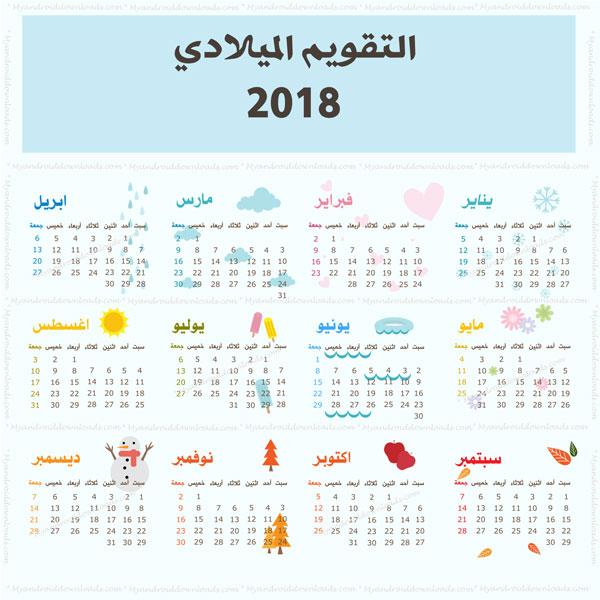 التقويم الميلادي 2018 بالعربي - كلندر 2018