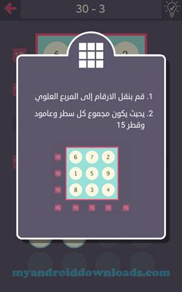فكّر وتحدى ذكائك من خلال عملية جمع الارقام في لعبة درب التحدي للموبايل
